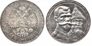 Рубль 300летие дома Романовых