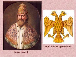 герб россии при иване 3