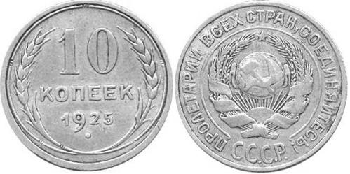 10Kopek1925
